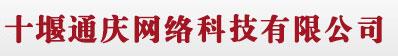 十堰网站建设_seo优化_网络推广